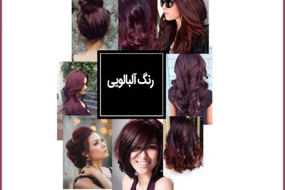 رنگ موی آلبالویی مناسب چه اشخاصی است ؟