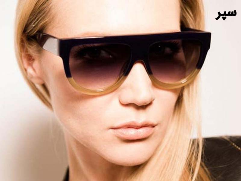انتخاب عینک - مد و زیبایی