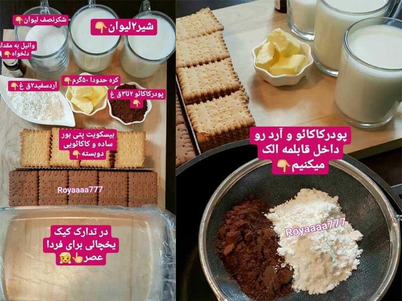 کیک یخچالی ساده - دستپخت بانوی شهر