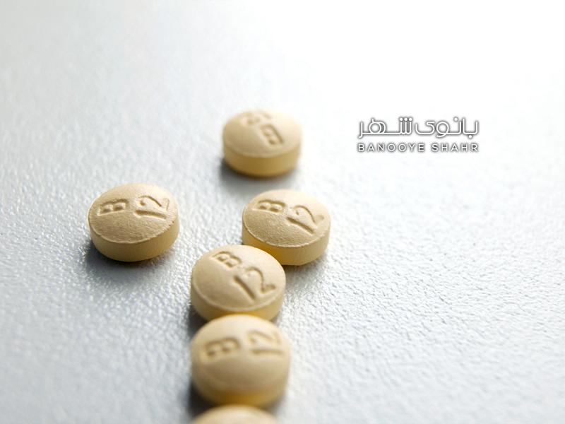 ویتامین B12 - زندگی بانوی شهر