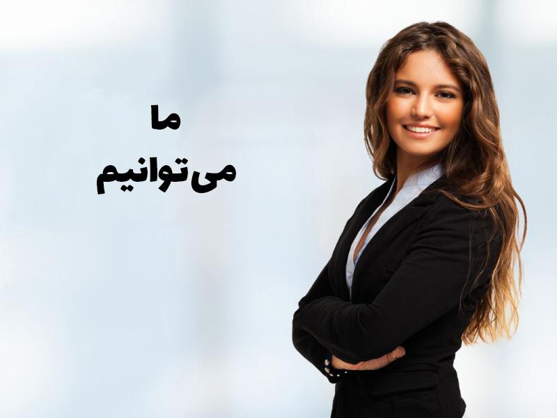 معرفی زنان موفق و کارآفرین ایرانی